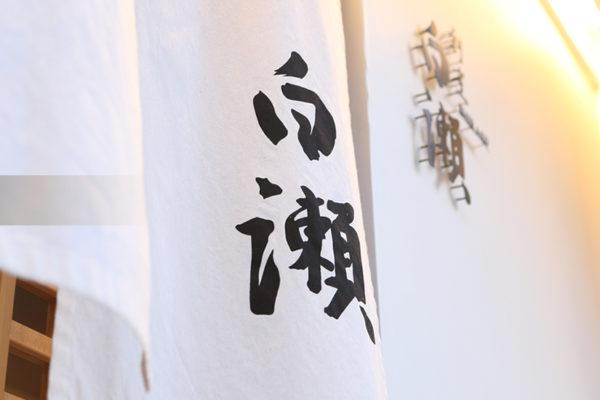 姫路 ランチ 日本料理