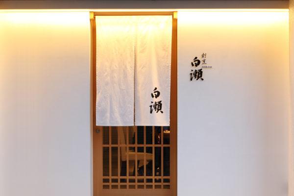 姫路 和食 日本料理 白瀬