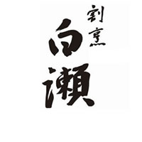 割烹 白瀬   姫路市呉服町