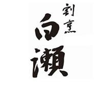 割烹 白瀬  兵庫・姫路にある隠れ家のような日本料理・和食店