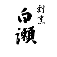 割烹 白瀬 |兵庫・姫路にある隠れ家のような日本料理・和食店
