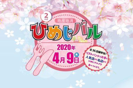 『地産地消ひめじバル2020春』白瀬も参加します
